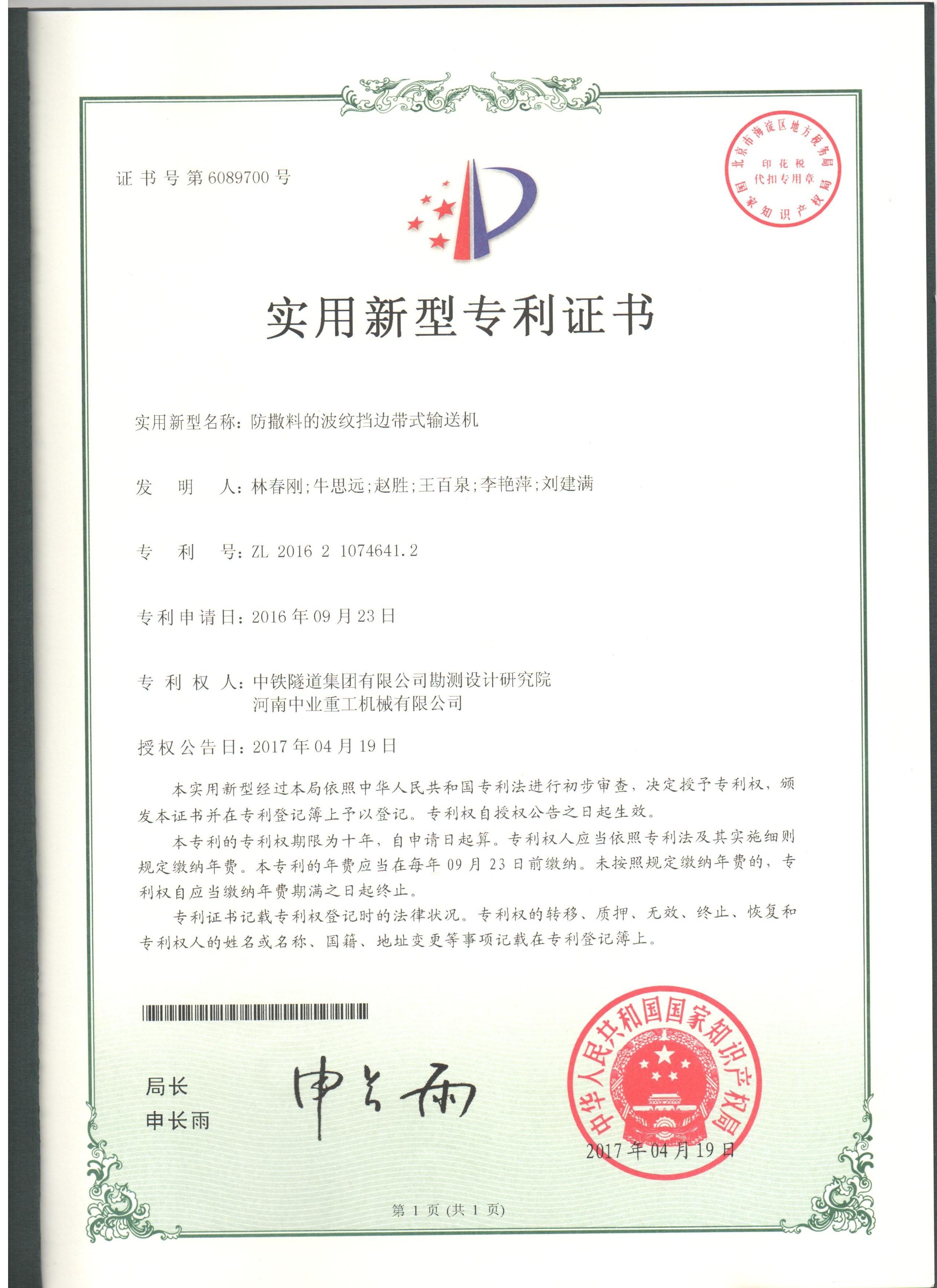 河南中业重工机械有限公司